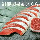 【楽天大感謝祭】北洋産紅鮭とイクラの親子セット!人気の紅鮭といくら醤油漬けのセットです。【内祝い 誕生祝 ギフト…