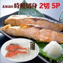 送料無料 北海道産時鮭(時不知)切身2切5パック 【ギフト 時鮭切り身】北海道からの贈り物には人気の時鮭。 お歳暮 …