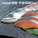 【お歳暮ギフト】【御歳暮】北海道産時不知(半身切身)1kgこだわりの時鮭【送料無料】北海道からの贈り物に人気の時…