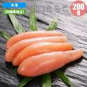 「甘口たらこ200g×1」虎杖浜加工のタラコ この商品は他の冷凍品との同梱のお客様への格安提供商品となります。【同梱専用品】