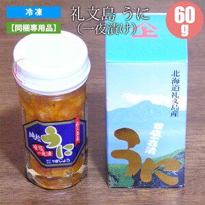 「礼文島産うに60g×1」 【送料別】 この商品は他の冷凍品との同梱のお客様への格安提供商品となります。【同梱専用品】