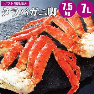 超極太タラバガニ足 厳選超極太 たらばがに足 1.5kg×5 超極太7L ギフト カニ 蟹 タラバカニ たらばかに 送料無料 カニ お取り寄せ 食べ物 食品 通販