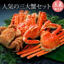 かに セット 三大蟹セット たらばがに タラバガニ姿 700g ズワイガニ 500g 毛ガニ 300g カニ カニ福袋 蟹 送料無料 内…