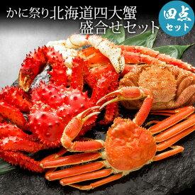 かに祭り北海道四大蟹 かに セット 盛合せセット 毛ガニ たらばがに カニ たらばかに タラバカニ 送料無料 カニ お取り寄せ 食べ物 食品 通販