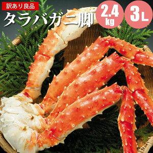 【楽天スーパーSALE10%OFF!】タラバガニ足 2.4kg 3L たらばがに 訳あり カニ かに 蟹 わけあり ワケアリ 送料無料  お歳暮 御歳暮 内祝い 御祝い 御礼 お取り寄せ 食べ物 食品 通販