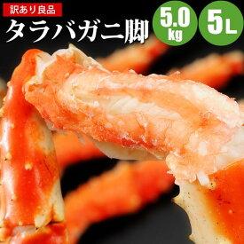 タラバガニ足 5kg 5L たらばがに 訳あり カニ 送料無料 たらばかに タラバカニ 蟹 かに わけあり ワケアリ 送料込み カニ お取り寄せ 食べ物 食品 通販