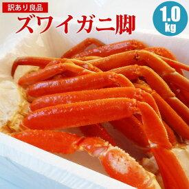 ズワイガニ足 1kg 訳あり カニ わけあり 蟹 かに お取り寄せ
