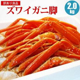 ズワイガニ足 訳ありズワイガニ足2kg カニ かに 訳あり ズワイガニ わけあり 蟹 お取り寄せ 福袋 ズワイ