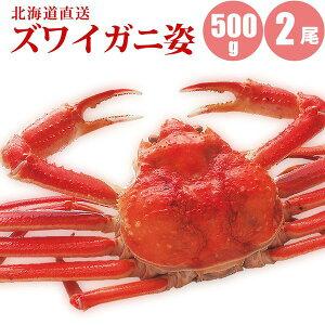 【GIFT】 【かに カニ 蟹】 ズワイガニ姿500g×2尾 送料無料 すっきりした甘みズワイガニ姿 カニの中でも人気のズワイガニ姿 カニ お取り寄せ 食べ物 食品 通販 お中元 父の日