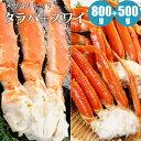 【歳末セール55%OFF!】「蟹メガ盛りセット」タラバ足800g+ズワイ足500g タラバガニ ズワイガニ かに セット お得セット たらばがに …