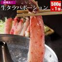 かにしゃぶ タラバガニポーション 500g (2人前) タラバガニ 蟹しゃぶ たらばがに カニのしゃぶしゃぶ 高級ギフト カニ 【送料無料】 【…