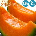 夕張メロン1.6kg×2玉/共撰・優品【送料無料】人気の北海道メロン「夕張メロン」旬のフルーツの贈り物【7月上旬発送】【フルーツ ギフ…