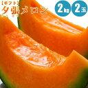 夕張メロン2kg×2玉/共撰・優品【送料無料】人気の北海道メロン「夕張メロン」旬のフルーツの贈り物【7月上旬発送】【フルーツ ギフト…