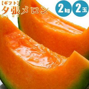 夕張メロン 2kg×2玉/共撰・優品 送料無料 人気の夕張メロン 北海道メロン 旬のフルーツの贈り物 フルーツ ギフト 果物 ギフト 内祝い お取り寄せ 食べ物 食品 通販
