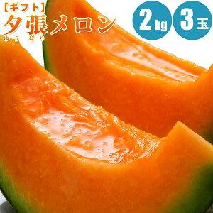 夕張メロン 2kg×3玉/共撰・優品 送料無料 人気の夕張メロン 北海道メロン 旬のフルーツの贈り物 フルーツ ギフト 果物 ギフト 内祝い お取り寄せ 食べ物 食品 通販