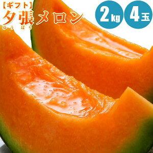 夕張メロン 2kg×4玉/共撰・優品 送料無料 人気の夕張メロン 北海道メロン 旬のフルーツの贈り物 フルーツ ギフト 果物 ギフト 内祝い お取り寄せ 食べ物 食品 通販