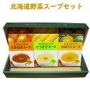 北海道野菜スープセット|玉ねぎ・とうきび・かぼちゃ:合計6食入 ギフトセット 送料無料 レトルト食品 【 内祝い 御祝い 御礼 誕生日 …