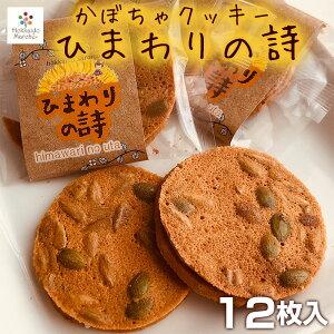 北海道スイーツ かぼちゃクッキー 「ひまわりの詩」 12枚入 スイーツ お菓子 個包装 スイーツギフト 洋菓子 ギフト 贈り物 プレゼント 内祝 お取り寄せ 御礼 誕生日 北海道 プレーン 焼き菓