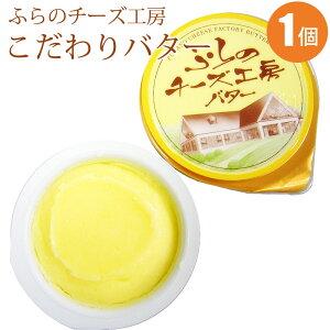 【富良野チーズ工房のこだわりバター】ふらのバター1個 富良野バター バター 北海道産 北海道グルメ お取り寄せ