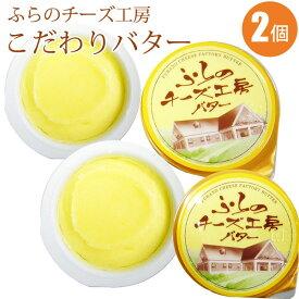 【富良野チーズ工房のこだわりバター】ふらのバター2個セット 富良野バター バター 北海道産 北海道グルメ お取り寄せ