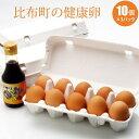 比布町の健康卵10個×3パック【送料無料】【生玉子】鶏の餌にこだわり栄養価の高いプレミアムな卵。安心、安全、そして美味しい卵ができました。アサリ醤油1本プレゼン...