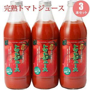 トマトジュース 3本セット 北海道 送料無料 鷹栖産トマト使用 あのオオカミの桃と同じ町のトマト使用。濃厚 トマトジュース 高級トマトジュース 本格 旬 ギフト 贈り物 贈答 プレゼント 内