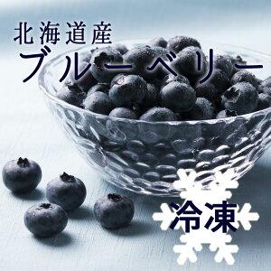 ブルーベリー 冷凍 200g×2 送料無料 北海道 ブルーベリー を鮮度の高いうちに急速冷凍。バラ凍結で必要な分召し上がれます。ギフト 贈り物 贈答 プレゼント 内祝い お取り寄せ 食べ物 食品