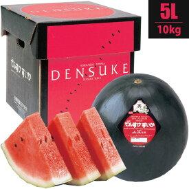 でんすけすいか (秀品)5L1玉10kg 北海道産 北海道 スイカ 送料無料 でんすけスイカ とっても甘い 大玉 黒スイカ!すいか 内祝い 御祝い 御礼 お返し お取り寄せ 通販