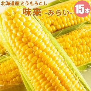 とうもろこし 味来 みらい 15本 北海道 とうもろこし 北海道 産地直送 送料無料 生 生食 朝もぎ トウモロコシ 味来 みらい ギフト 贈り物 贈答 プレゼント 内祝い お取り寄せ 食べ物 食品 贈物