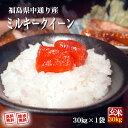 クーポン獲得ご利用で10%OFF!! 福島県中通り産 ミルキークイーン 玄米:30kg(白米:約27kg) 令和2年産【精米無料・送料…