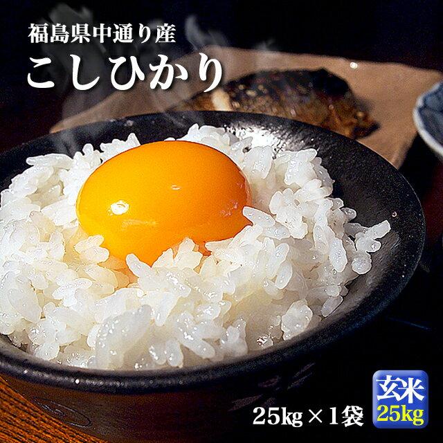 【送料無料】平成30年産 福島県中通り産 コシヒカリ 玄米:25kg(25kg×1袋)