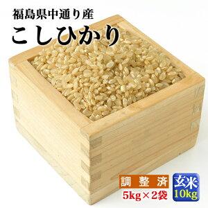 令和2年産 福島県中通り産 コシヒカリ 玄米:10kg(5kg×2個)【調整済】【精米、白米、無洗米対応不可】送料無料 ※沖縄県対応不可