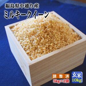 【送料無料】令和元年産 ミルキークイーン 玄米:10kg(5kg×2個) 福島県中通り産 【調整済】【精米、白米、無洗米対応不可】送料無料※一部地域に限り