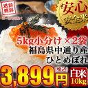 【送料無料】平成28年産 福島県中通り産 ひとめぼれ 白米:10kg(5kg×2個)