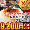 【送料無料】平成28年産 福島県中通り産 ひとめぼれ 白米:25kg(5kg×5個)