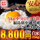 【送料無料】平成28年産 福島県中通り産 コシヒカリ 白米:25kg(5kg×5個)