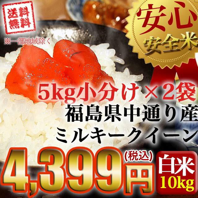【送料無料】平成30年産 福島県中通り産 ミルキークイーン 白米:10kg(5kg×2個)