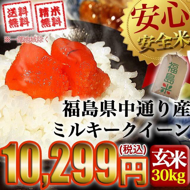 新米【送料無料】平成30年産 福島県産 ミルキークイーン 白米25kg(25kg×1袋)