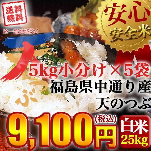 【送料無料】平成30年産 福島県中通り産 天のつぶ 白米:25kg(5kg×5個)