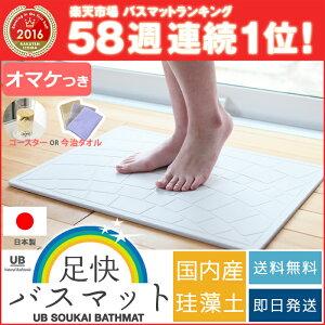 珪藻土バスマット UB足快バスマット 【日本製】【...