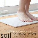 珪藻土バスマットsoil ソイル「BATH MAT wave(バスマット ウェーブ)」 珪藻土 バスマット 珪藻土マット 日本製 国…