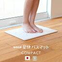 ノンアスベスト&安全な日本製!珪藻土バスマット 「なのらぼ足快バスマット コンパクト」 一人暮らし 省スペース ミニサイズ 小さい …