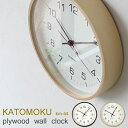 【着後レビューで今治タオル】 KATOMOKU plywood wall clock 4 km-44 カトモク 掛け時計 スイープ(連続秒針) [ナチュラル/ブ...