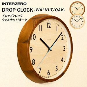 【着後レビューで選べる特典】 INTERZERO インターゼロ「 DROP CLOCK 」 ドロップクロック WALNUT ウォルナット / OAK オーク 電波時計 時計 壁掛け 掛け時計 モダン シンプル 北欧 おしゃれ ウッド グ