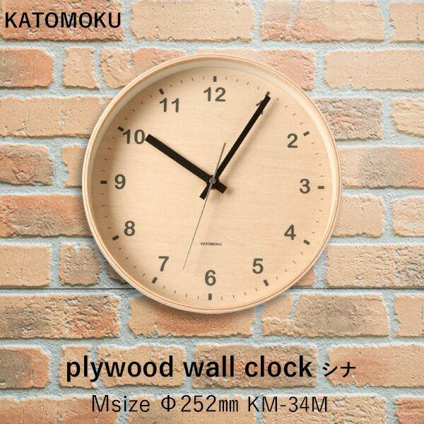 【着後レビューで今治タオル他】 KATOMOKU plywood wall clock シナ [M:Φ252mm] km-34 掛け時計 スイープ(連続秒針) 天然木 曲げわっぱ 壁掛け時計 ウォールクロック 北欧 シンプル 【加藤木工/カトモク】【ギフト/プレゼントに】