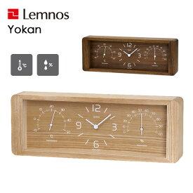 【着後レビューで選べる特典】 レムノス Lemnos 「Yokan ヨーカン」 置き時計 時計 温湿度計 温度 湿度 置き 木製 タモ ウォルナット ナチュラル ブラウン LC11-06 デザイン シンプル おしゃれ インテリア雑貨 タカタレムノス 【ギフト/プレゼントに】