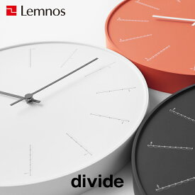 【着後レビューで選べる特典】 Lemnos レムノス「 divide ディバイド 」 掛け時計 時計 壁掛け おしゃれ 壁掛け時計 壁 静か デザイナーズ おしゃれ シンプル シック 北欧 インテリア ホワイト ブラック 白 黒 オレンジ タカタレムノス【ギフト/プレゼントに】