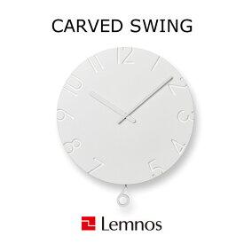 【着後レビューで選べる特典】 レムノス Lemnos 「CARVED SWING (カーヴド スウィング)」 掛け時計 時計 壁掛け 振り子時計 北欧 木製 シンプル ホワイト タカタレムノス おしゃれ 丸 円 30cm ウッド 軽量 ゆっくり インテリア インテリア雑貨 おしゃれ雑貨