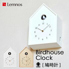 【着後レビューで選べる特典】 レムノス Lemnos 「バードハウス クロック」 掛け時計 時計 置き時計 鳩時計 ハト時計 カッコー時計 仕掛け時計 プライウッド ホワイト Birdhouse Clock タカタレムノス 鳥 巣箱 インテリア雑貨 おしゃれ雑貨【ギフト/プレゼントに】