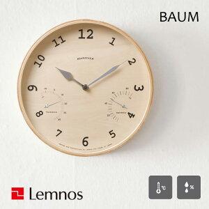 【着後レビューで選べる特典】 レムノス Lemnos 「BAUM バウム」 掛け時計 時計 壁掛け 温湿度計 温度 湿度 丸 ステップセコンド 木製 プライウッド ブラウン PC08-09 デザイン シンプル おしゃれ
